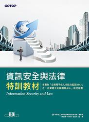 資訊安全與法律特訓教材-cover
