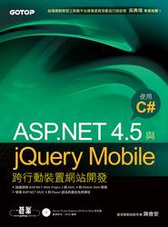 ASP.NET 4.5 與 jQuery Mobile 跨行動裝置網站開發-使用 C#-cover