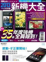2013 新機大全-cover