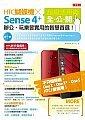 HTC 蝴蝶機 x Sense 4+ 超級活用術全公開:辦公、玩樂皆實用的智慧首選!-cover