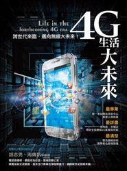 4G 生活大未來-cover