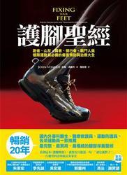 護腳聖經:跑者、山友、舞者、健行者、戰鬥人員、極限運動員必備的傷害預防與治療大全(Fixing Your Feet: Injury Prevention and Treatments for Athletes)-cover