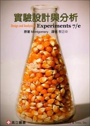 實驗設計與分析 (Montgomery: Design and Analysis of Experiments, 7/e)-cover