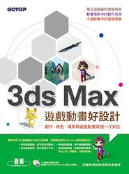 3ds Max 遊戲動畫好設計-創作、角色、場景與遊戲動畫表現一次到位-cover