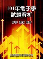 101 年電子學試題解析-cover