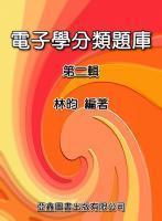 電子學分類題庫第二輯-cover