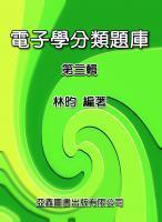 電子學分類題庫第三輯-cover
