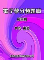 電子學分類題庫第四輯-cover