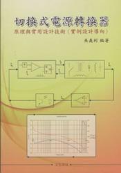 切換式電源轉換器 ─ 原理與實用設計技術 (實例設計導向)-cover