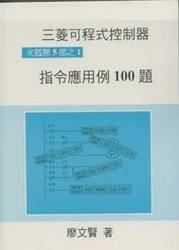 三菱可程式控制器指令應用例 100題, 11/e-cover
