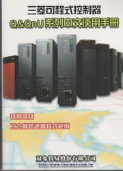 三菱可程式控制器 Q&QnU 系列中文使用手冊-cover