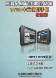 三菱人機介面觸控螢幕 GT10 中文使用手冊 硬體篇