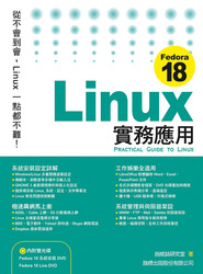 Fedora 18 Linux 實務應用-cover