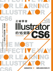 正確學會 Illustrator CS6 的 16 堂課-cover