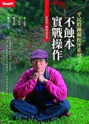平民股神蘇松泙系列 2 ─不蝕本實戰操作-cover
