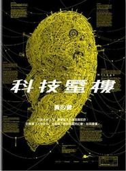 科技蜃樓-cover
