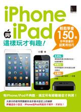 iPhone 與 iPad 這樣玩才有趣 ! 輕鬆學會 150 個你早該會的超實用技巧-cover