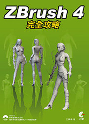 ZBrush 4 完全攻略-cover