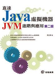 直達 Java 虛擬機器-JVM 進階與應用, 2/e-cover
