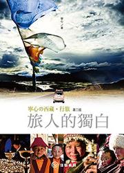 寧心的西藏‧行旅, 2/e-cover