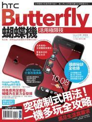 HTC Butterfly 蝴蝶機活用極限技