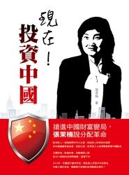 現在 ! 投資中國─搶進中國財富變局,張茉楠說分配革命