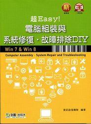 超 Easy ! 電腦組裝與系統修復‧故障排除 DIY (Win7&Win8)-cover