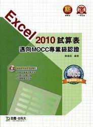 Excel 2010 試算表─邁向 MOCC 專業級認證-cover
