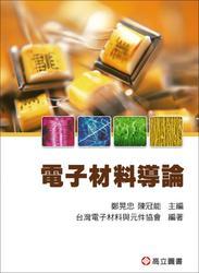 電子材料導論-cover