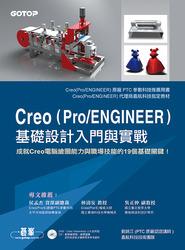 Creo (Pro/ENGINEER) 基礎設計入門與實戰-cover