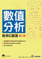 數值分析-使用 C 語言, 2/e-cover