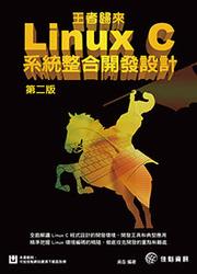 王者歸來-Linux C 系統整合開發設計, 2/e-cover