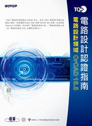 TQC+ 電路設計認證指南 OrCAD 16.5-cover