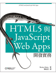 HTML5 與 JavaScript Web Apps 開發實務 (HTML5 and JavaScript Web Apps)-cover