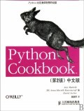 Python Cookbook (第2版中文版)