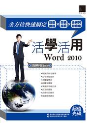 活學活用 Word 2010 ─全方位快速搞定版面排版 X 圖表編輯 X 合併列印應用-cover