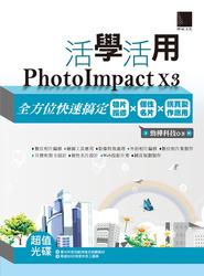 活學活用 PhotoImpact X3 ─全方位快速搞定相片編修 X 個性名片 X 網頁製作應用