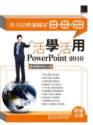 活學活用 PowerPoint 2010 ─全方位快速搞定活動規劃 X 動畫特效 X 推甄履歷應用-cover