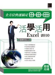 活學活用 Excel 2010 ─全方位快速搞定表單函數 X 樞紐分析 X 投資理財應用-cover