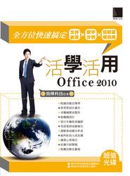 活學活用 Office 2010 ─全方位快速搞定文件表單 X 數字分析 X 簡報呈現應用-cover