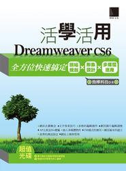 活學活用 Dreamweaver CS6 ─全方位快速搞定網站規劃 X 形象設計 X 多媒體應用-cover