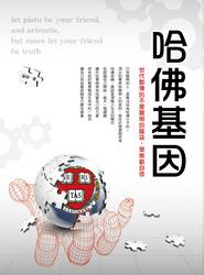 哈佛基因─世代相傳的不是聰明的腦袋,是無窮自信-cover
