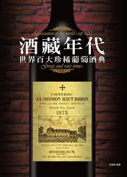 酒藏年代:世界百大珍稀葡萄酒典-cover