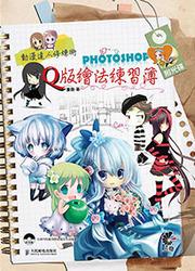 動漫達人修煉術─Photoshop Q 版繪法練習簿-cover