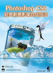 Photoshop CS6 經典創意影像合成技法-cover