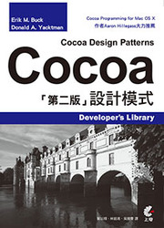 Cocoa 設計模式, 2/e (Cocoa Design Patterns)-cover