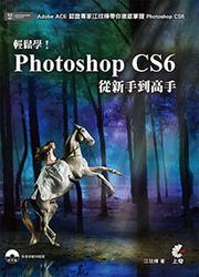 輕鬆學 ! Photoshop CS6 從新手到高手-cover