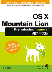 OS X Mountain Lion 國際中文版 (OS X Mountain Lion: The Missing Manual )-cover