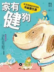 家有健狗─專業醫師給狗狗的幸福養生書-cover