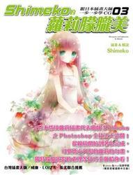 跟日本插畫大師一步一步學 CG (03) ─ Shimeko 的蘿莉朦朧美-cover